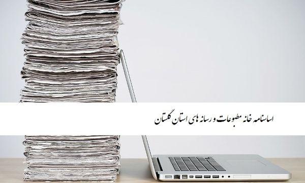 اساسنامه خانه مطبوعات و رسانه های گلستان تایید شد