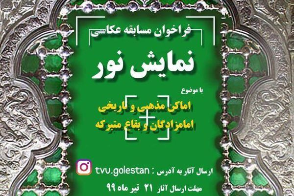 برگزاری مسابقه عکاسی «نمایش نور» در گلستان