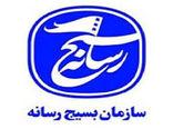 بیانیه بسیج رسانه استان گلستان برای حضور حداکثری مردم در انتخابات