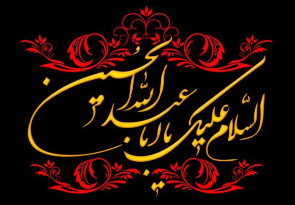 همایش لبیک یا حسین در استان گلستان برگزار میشود