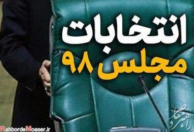 فیلم/ آماری که باید از انتخابات دوم اسفند بدانید