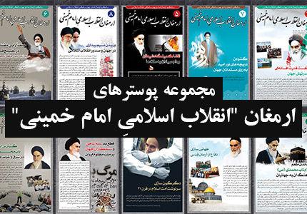"ارمغان ""انقلاب اسلامیِ امام خمینی (ره)"" / ۳"
