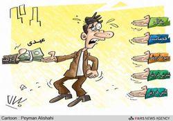 503000 تومان عیدی کارکنان ! شاهکار اقتصادی دولت یازدهم !