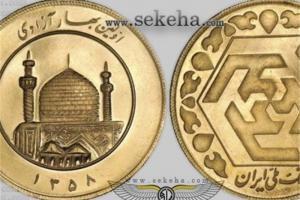 حراج سکه در بانک کارگشایی از فردا