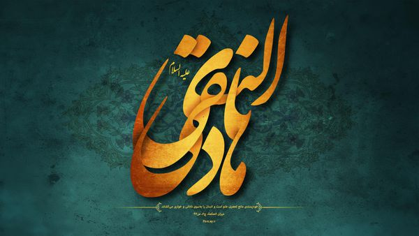 پوستر شهادت امام هادی(ع)