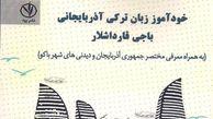 جدیدترین کتاب عضو هیئت علمی دانشگاه آزاد اسلامی گرگان به چاپ رسید