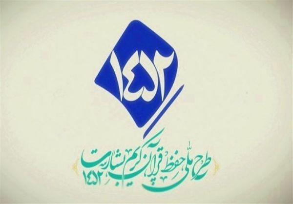 ۵۶۰۰ گلستانی در آزمون کتبی طرح قرآنی بشارت ۱۴۵۲ ثبتنام کردند