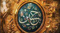 پاداش ویژه و منحصر به فرد خداوند به امام حسین(ع)