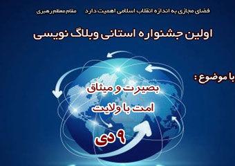 نتایج اولین جشنواره استانی وبلاگ نویسی شباب گلستان