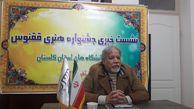 پنجمین دوره جشنواره هنری ققنوس در استان گلستان برگزار می شود