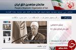 تیتر توهین آمیز سایت مجاهدین خلق برای فوت مرحوم آیت الله هاشمی رفسنجانی+عکس