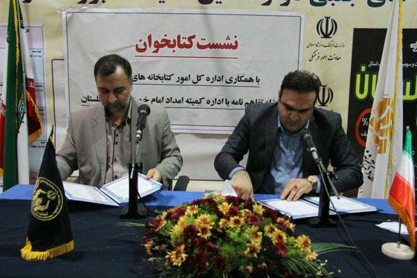 امضاء تفاهم نامه همکاری کمیته امداد گلستان با کتابخانه های عمومی