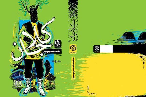 رمان «کلاجان» اثر سیدمحمد میرموسوی منتشر شد